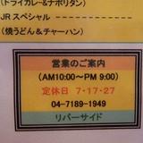 Riverside0123a6.JPG