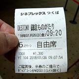 destiny0126a2.JPG