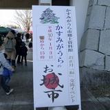 oshiroichi0103b2.JPG