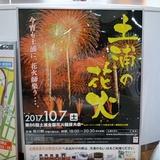 tsuchiurahanabi1007a3.JPG