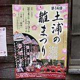 tsuchiurahina0223a1.JPG