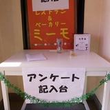 ushikugendai1202d3.JPG