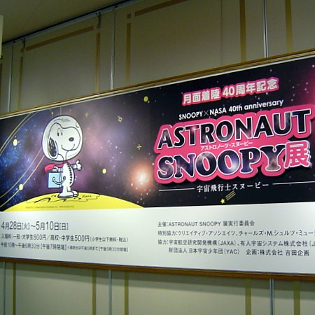 snoopy0503a.jpg