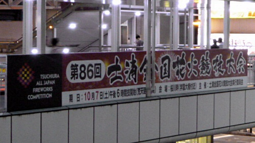 tsuchiurahanabi1007b.JPG