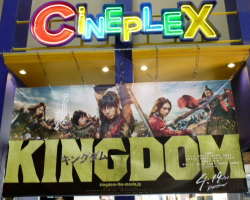 kingdom0420a.JPG