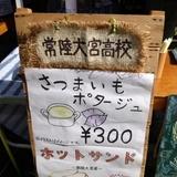 KunitadeArt1021c4.JPG