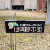 geological0317a1.JPG