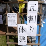 himatsuri0430g7.JPG