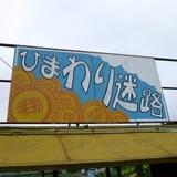 himawari0812a1.JPG