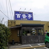 hyakoutei0501a1.JPG