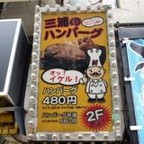 miura0712b1.JPG