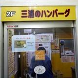 miura0712b3.JPG