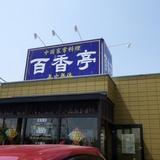 sakurasou0421f1.JPG