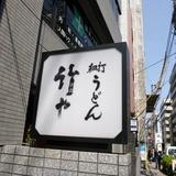 takeya0330b1.JPG