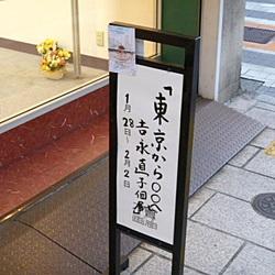 tokyokara0203b.JPG