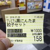 toride0729d3.JPG
