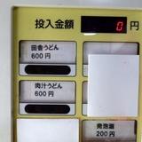 tsukubasan0512f2.JPG