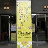 ushikuhina0211a1.JPG