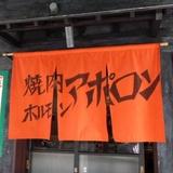 yakiniku0814b1.JPG