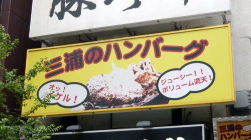 miura0712a.JPG
